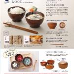 JREポイントでも横浜ウッドをお求め頂けます。【暮らしなでしこ】 & 限定品の販売情報