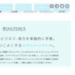 ディーズファッション専門学校・大丸京都店4階ポップアップストアの告知【YOKOHAMA WOOD】