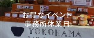 横浜ウッドのイベント案内