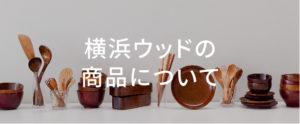 横浜ウッドの商品について