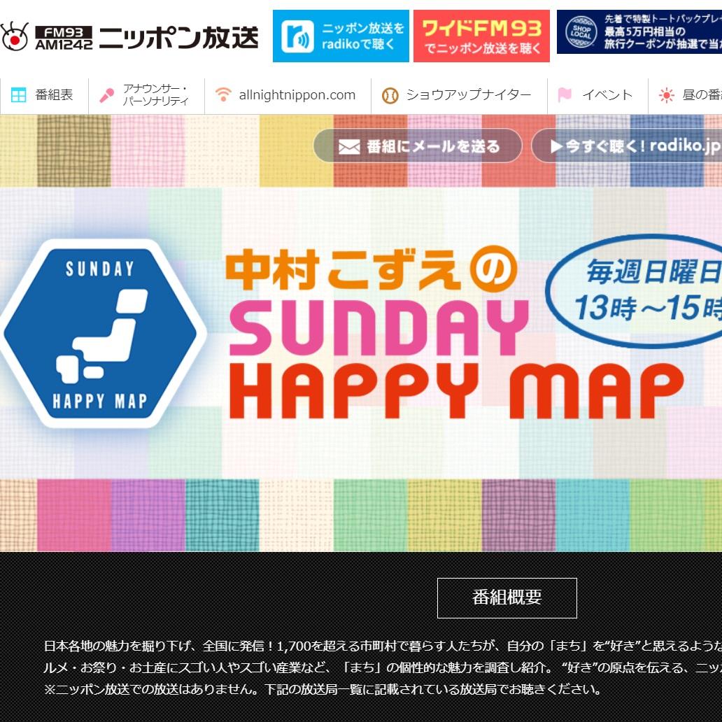 2018年12月度 ニッポン放送様<中村こずえのSUNDAY HAPPY MAP>に出演致しました。