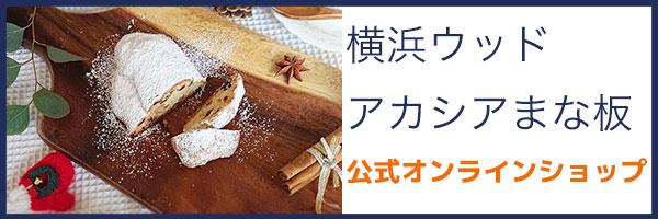 stayhome横浜ウッドキャンペーン