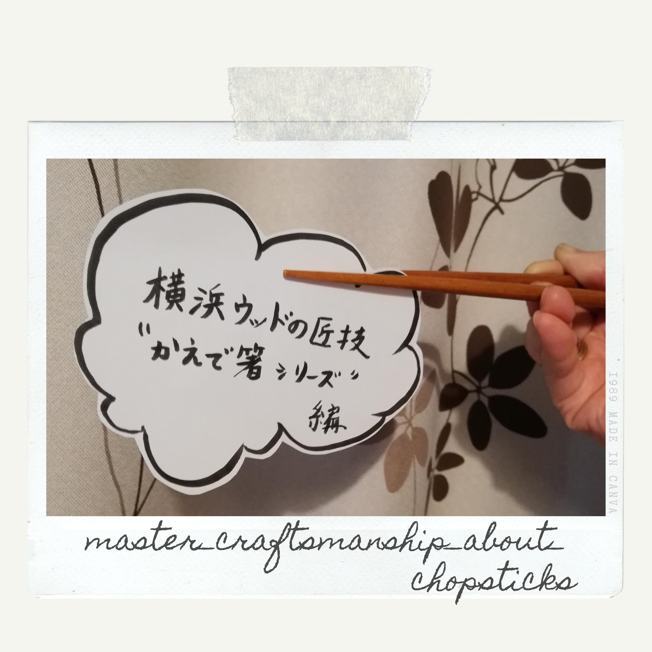 横浜ウッドの匠技(かえで箸編)