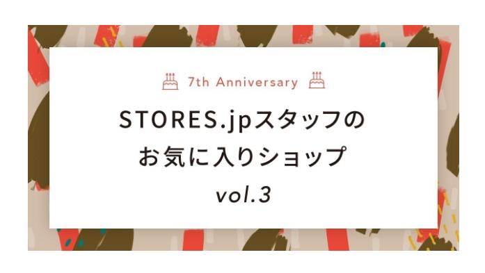 2019年8月度 STORES.JPスタッフお気に入りショップにご掲載頂きました。