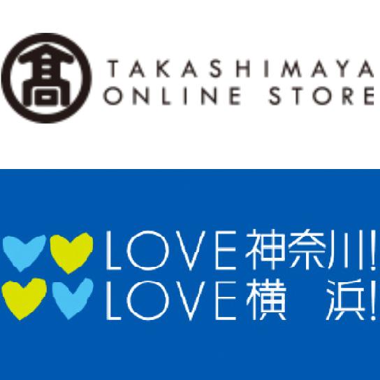 髙島屋オンラインストア・LOVE神奈川!LOVE横浜:期間限定販売のお知らせ