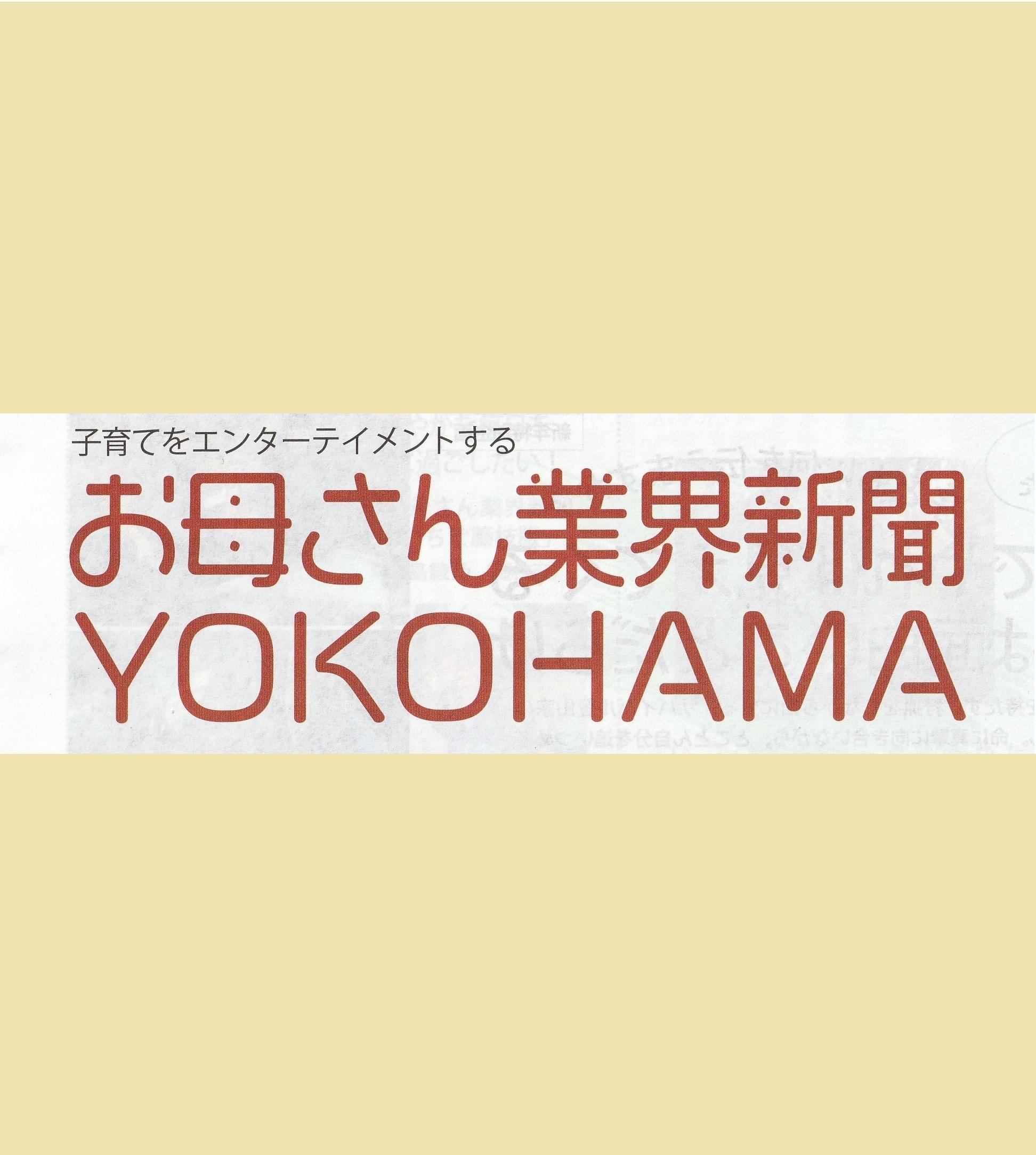 2021年1月度 お母さん業界新聞・横浜版様にご掲載頂きました。