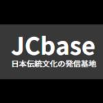 2021年9月22日:日本伝統文化協会さん開催・LIVEトークのお知らせ